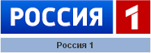 Россия1