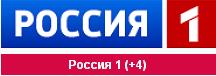 Россия1+4