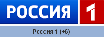 Россия1+6